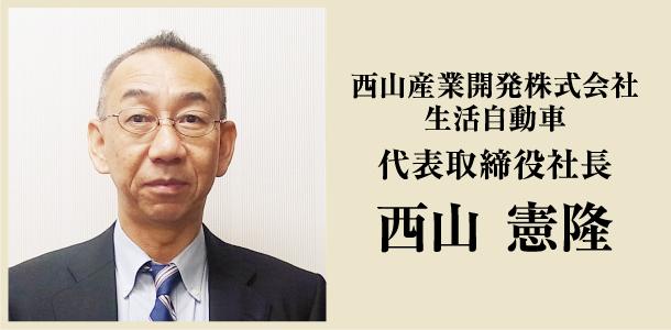 西山産業開発株式会社 生活自動車 代表取締役社長 西山 憲隆
